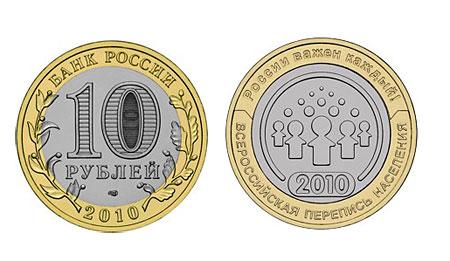 10 рублей 2010 перепись населения цена что обозначает слово коллекция