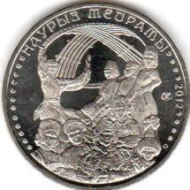 монета Казахстана 50 тенге Навруз  2012 года из серии