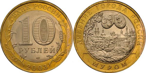 10 рублей 2003 муром продам бумажные 10 рублей
