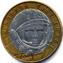10-rublej-2001-goda-Gagarin