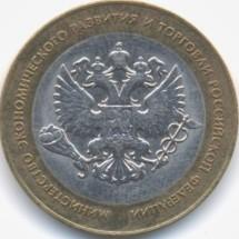 10-rublej-ministerstvo-ekonomicheskogo-razvitiya-i-torgovli.1024x768