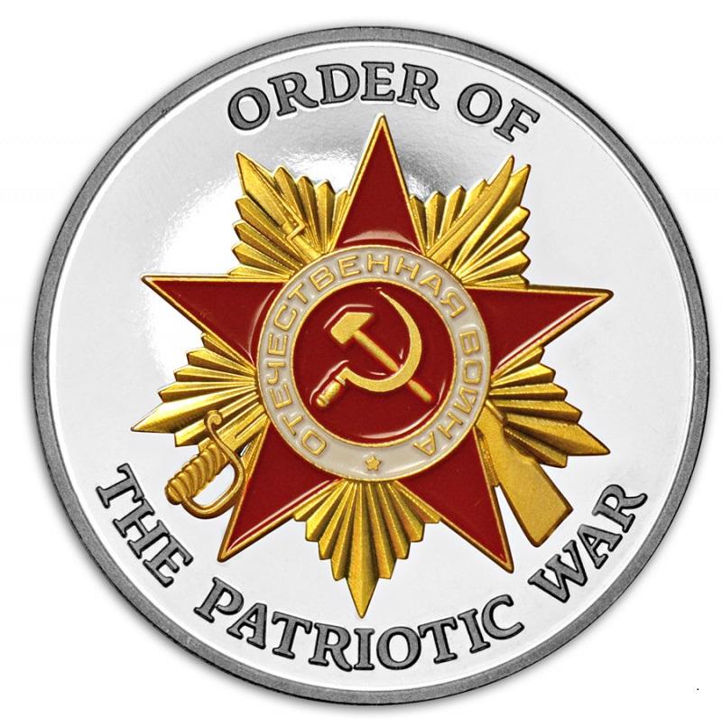 Российские Арктические Территории 1945 рублей 2016 год. Proof/Эмаль Серия Ордена ВОВ