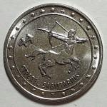 """1 рубль Приднестровье  """"Стрелец"""""""