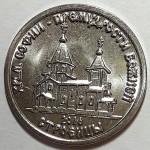 """1 рубль Приднестровье  """"Храм Софии"""""""