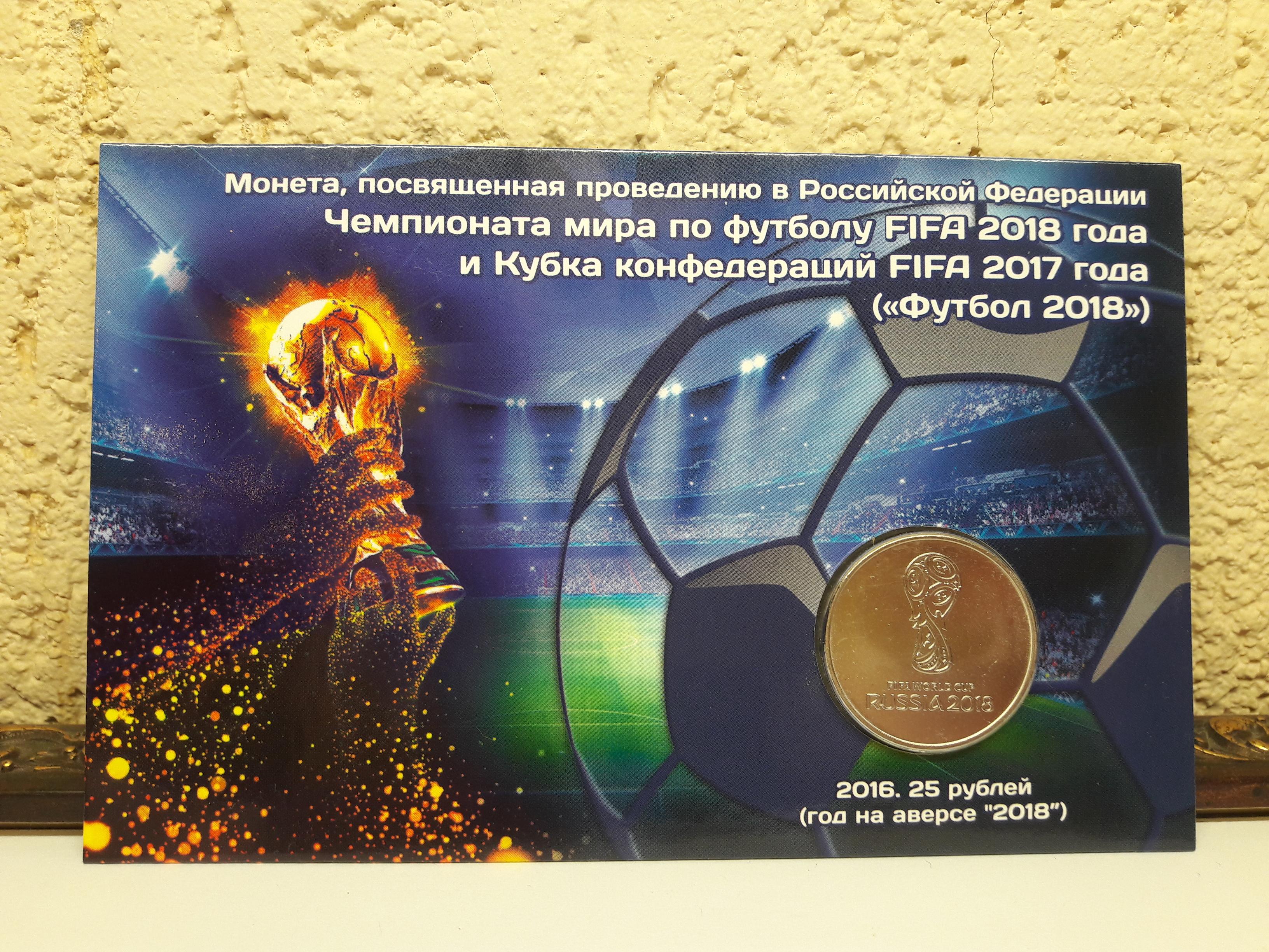 футбол 150 рублей