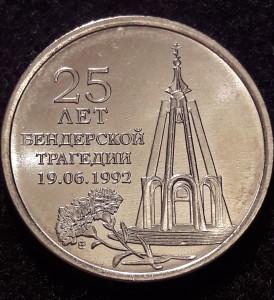 1 рубль 25 лет Бендерской трагедии