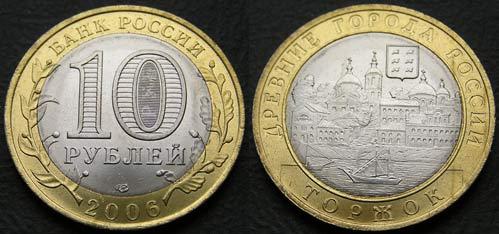 10 рублей торжок затонувшие сокровища мира