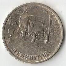Россия 2 рубля Ленинград Города Герои
