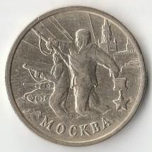 Россия 2 рубля Москва Города Герои