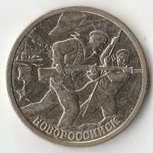 Россия 2 рубля Новороссийск Города Герои