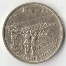 Россия 2 рубля Смоленск Города Герои