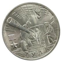 2 рубля Города- Герои ТУЛА 2000