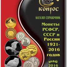 конрос 2016 род редакция  42
