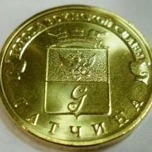 10 рублей Гатчина