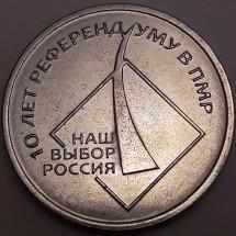 Монета ПМР 10 лет со дня Референдума о независимости Приднестровья и присоединения к России