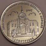 1 рубль Приднестровье Храм Кирилла и Мефодия