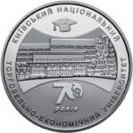 2 гривны 2016 год,70 лет Киевскому национальному торгово-экономическому университету