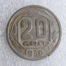 20 копеек 1938 год