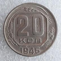 20 копеек 1946 год