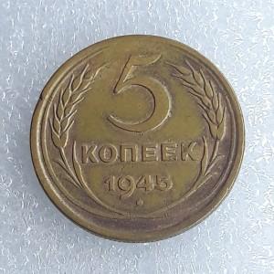 5 копеек 1945 год