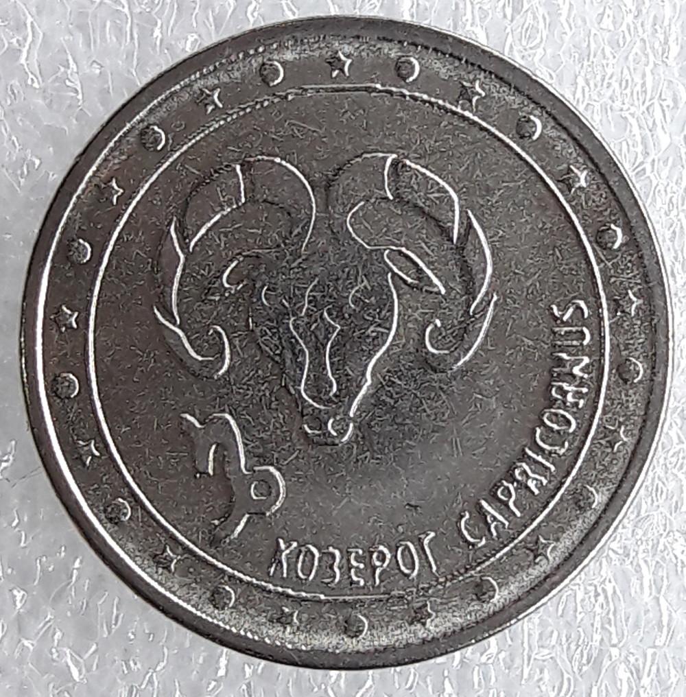1 рубль Приднестровье Козерог