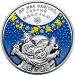5 гривен 2016, посвященные Дню Святого Николая.