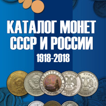 s-catalog-russian-ussr-coins-coinsmoscow-1 (1)