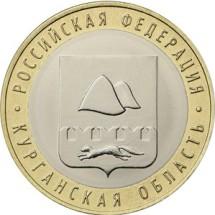 курганская