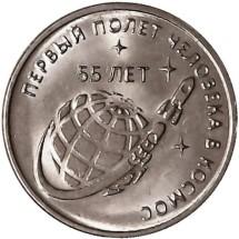 Приднестровье 1 рубль 2016 аверс 55 лет первому полёту человека в космос