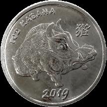 год Кабана 1 рубль приднестровье