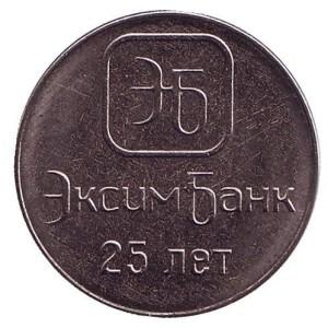 25 лет Эксимбанку