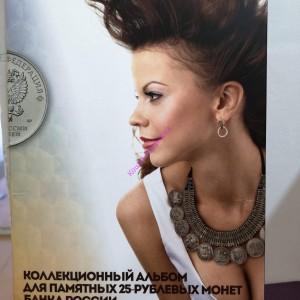 25 рублей часть1