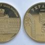 10-летие Национального банка Украины