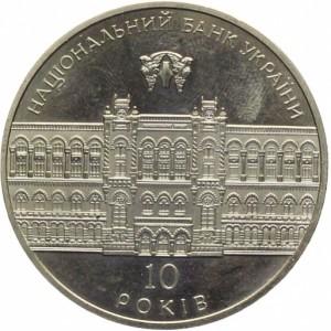 10-летие Национального банка Украины1