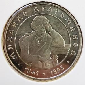 2 гривны 2001 год Михаил Драгоманов