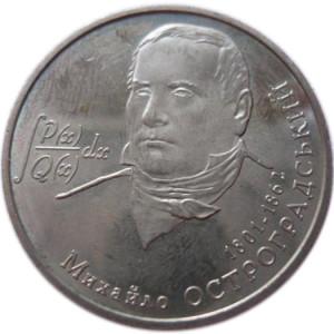 2 гривны 2001 год Михаил Остроградский