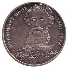 2 гривны 2001 год 200 лет Владимиру Далю1