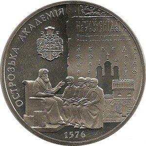 5 гривен 2001 год Острожская академия1